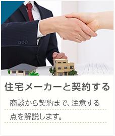 住宅メーカーと契約する