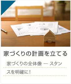 家づくりの計画を立てる