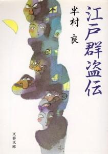 村上豊,挿絵