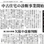 ホームインスペクション、茨城新聞に紹介される