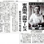 家具転倒防止サービス、茨城新聞で取り上げられる