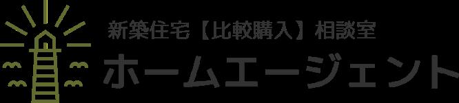 茨城県の新築住宅【比較購入】相談室|ホームエージェント